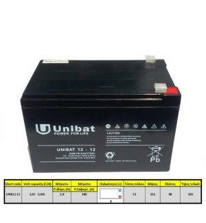 UNIBATPOWER ΜΠΑΤΑΡΙΑ VRLA FOR LIFE 12V 12AH TS12-12