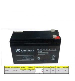 UNIBATPOWER ΜΠΑΤΑΡΙΑ VRLA FOR LIFE 12V 7.0AH TS7.5-12