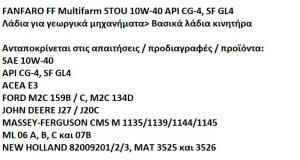 FANFARO ΒΑΛΒΟΛΙΝΗ MULTIFAR STOU 10W40  (2502)10W40STOU20L