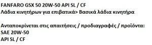 FANFARO ΛΑΔΙ 20W50 GSX-50 1L (6403)20W50GSX1L