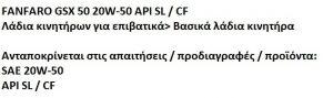 FANFARO ΛΑΔΙΑ 20W50 GSX-50 4X4L 20W50GSX4L
